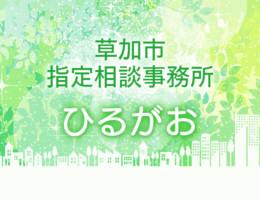 ひるがお【相談支援】